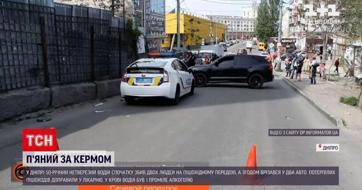 Новини України: у Дніпрі спіймали п'яного водія іномарки, який наїхав на пішоходів