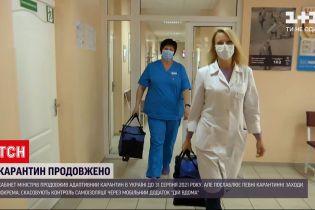 Новини України: уряд офіційно продовжив карантин до кінця літа