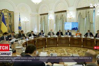 Новости Украины: СНБО применила полный пакет санкций против Дмитрия Фирташа и Павла Фукса