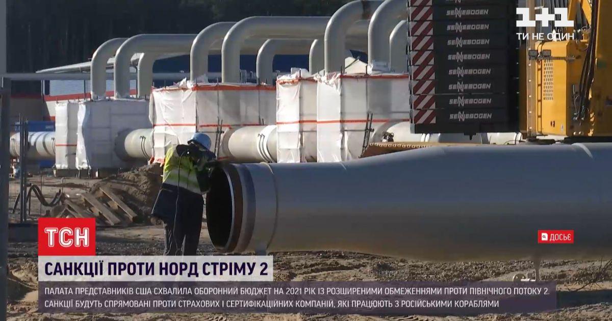 """США расширят санкции против газопровода """"Северный поток-2"""""""