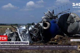 Новини України: в Миколаївській області пілот та штурман ґвинтокрилу загинули в авіатрощі