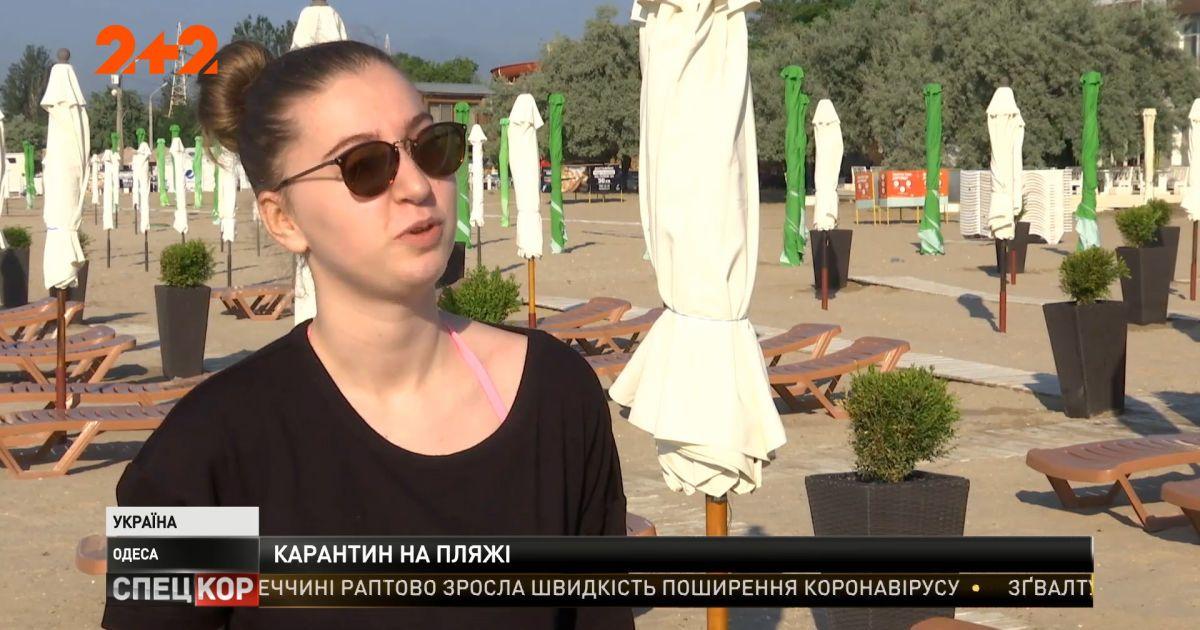 Одесса усиливает карантин: в масках, без уличной еды и с расстоянием лежаков в полтора метра