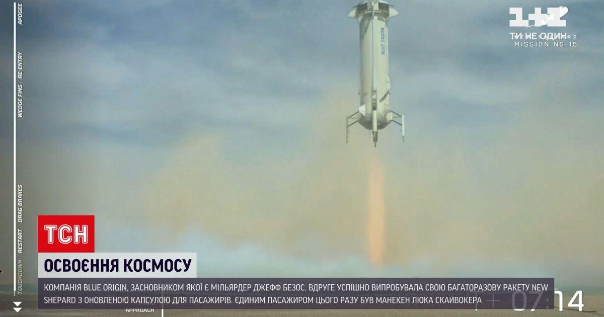 Новости мира: Люк Скайуокер отправился в космос