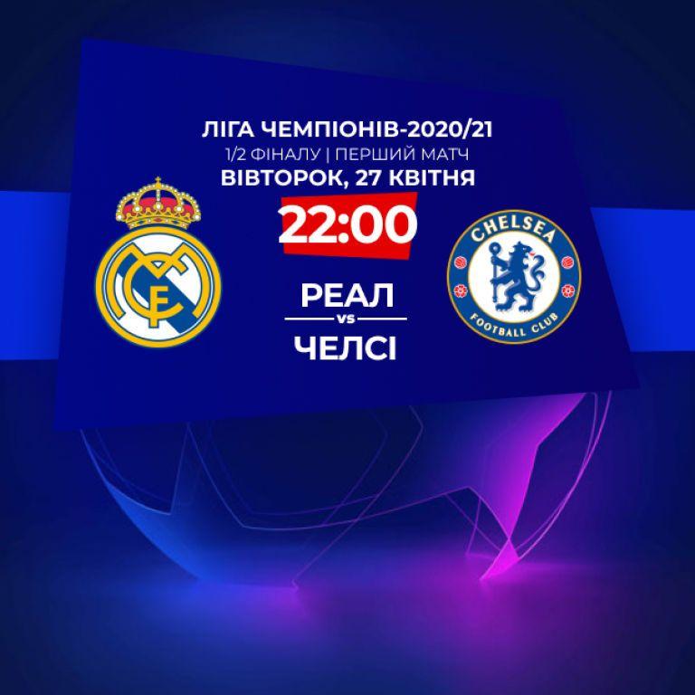 Реал - Челси - 1:1: онлайн-трансляция матча Лиги чемпионов