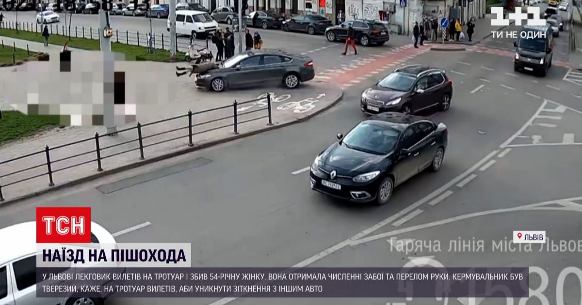 Новини України: у Львові легковик, аби уникнути зіткнення, вилетів на тротуар та збив жінку