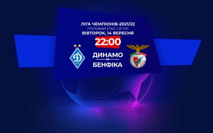 Динамо - Бенфіка - 0:0: онлайн-трансляція і огляд матчу Ліги чемпіонів