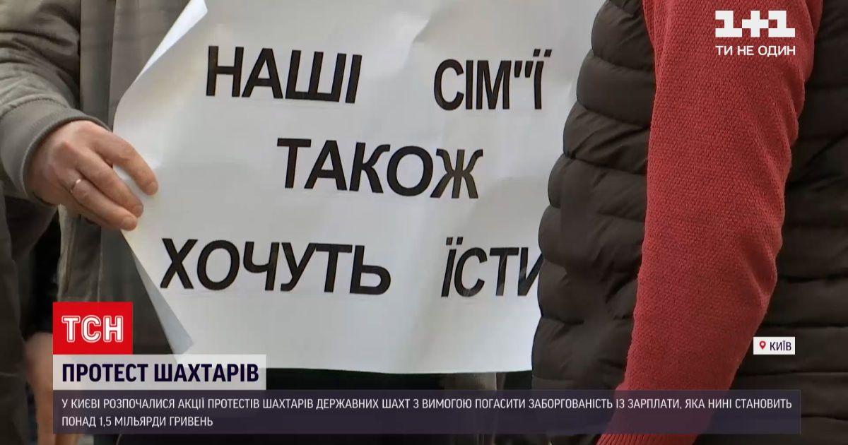 Новини України: у Києві шахтарі розпочали акції протестів