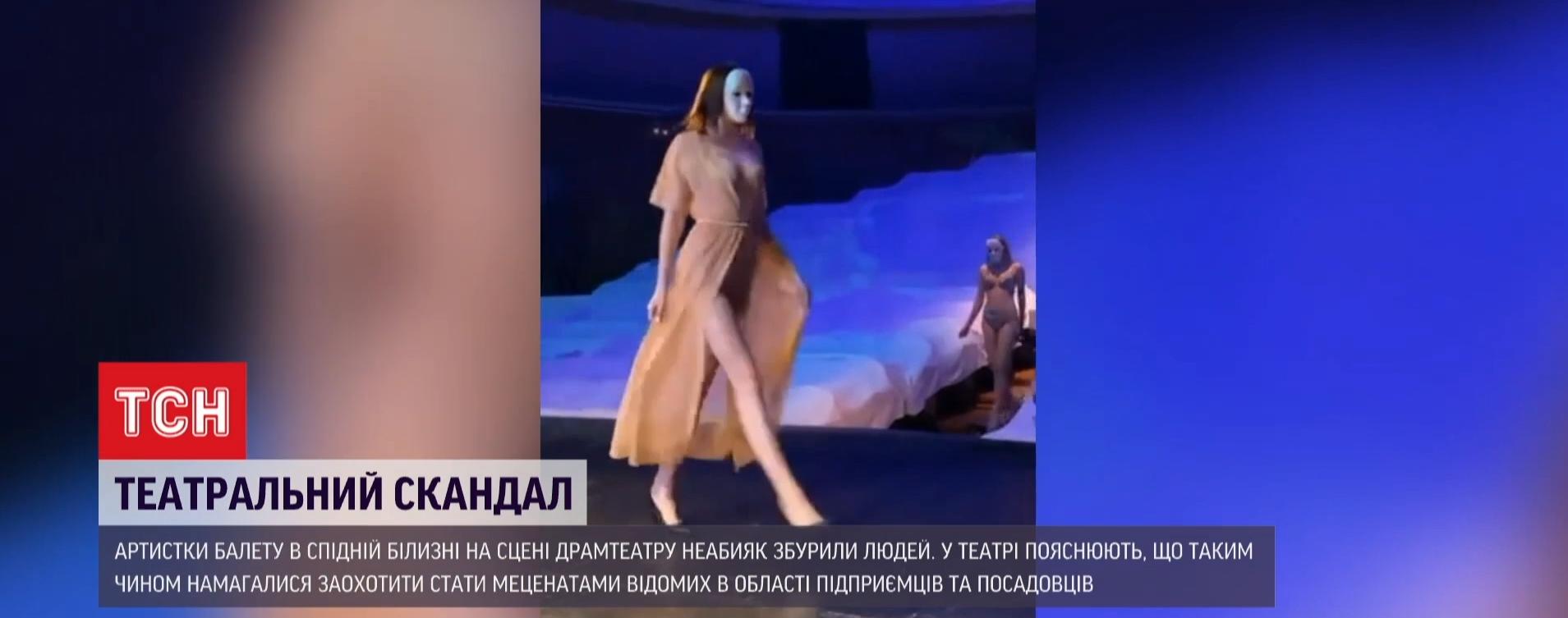 """Полуобнаженные девушки и никаких масок: херсонский театр прокомментировал скандал с """"вечеринкой"""" для депутатов"""