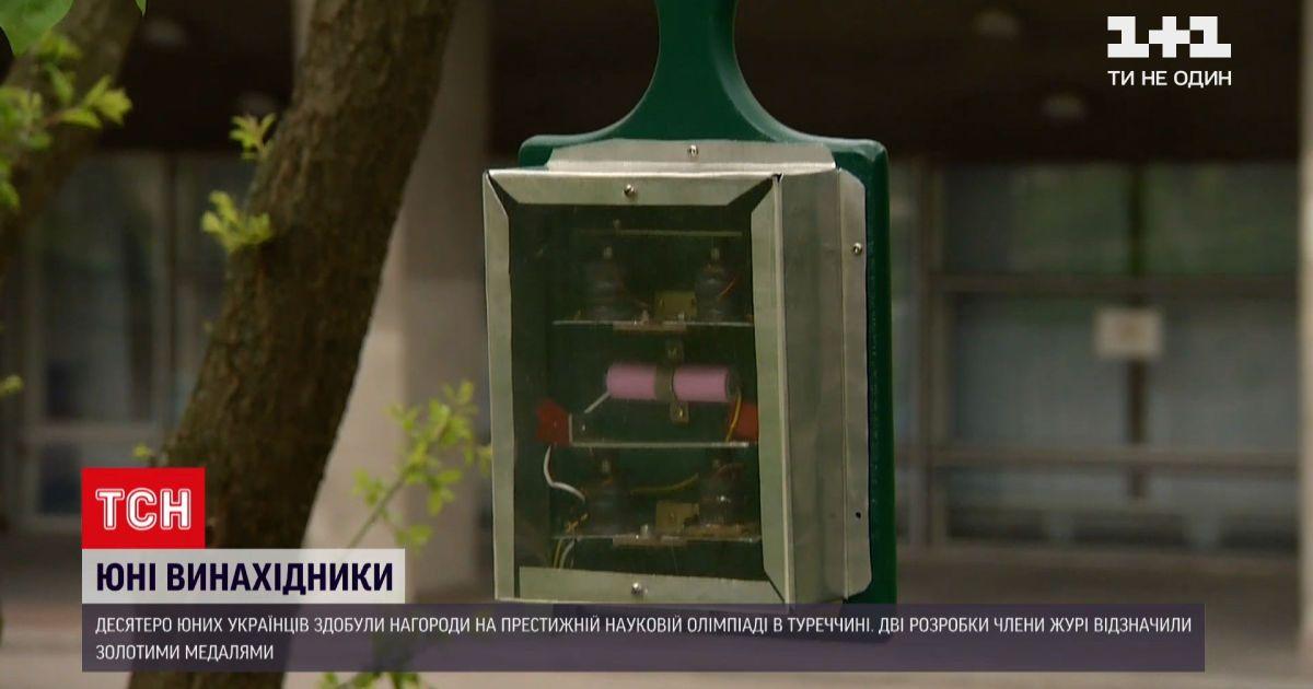 Новини світу: 10 юних українців отримали нагороди на престижній науковій олімпіаді в Туреччині