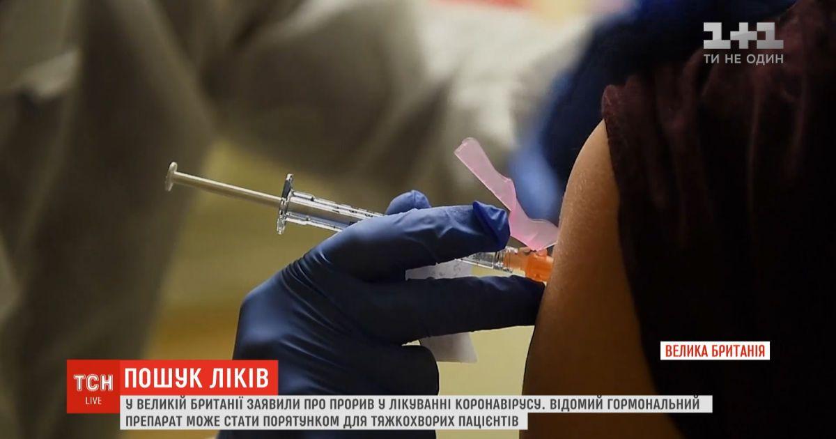 В Великобритании заявили о прорыве в лечении коронавируса