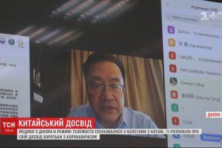 Днепр-Ухань: украинские медики впервые пообщались в режиме телемоста со своими китайскими коллегами