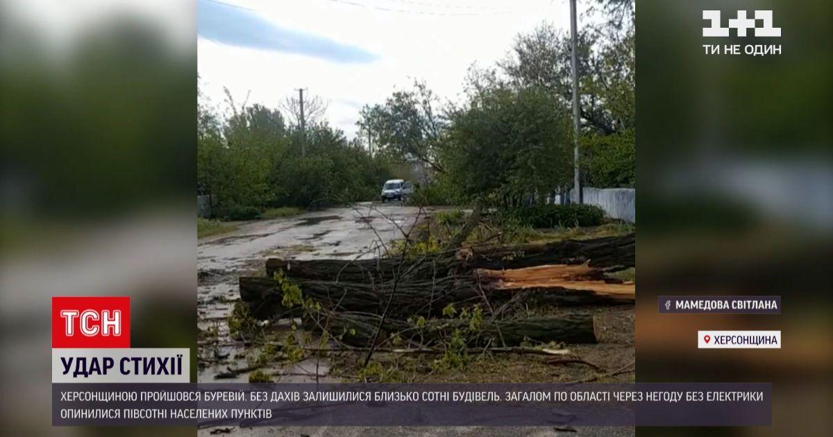 Новини України: Херсонською областю пронісся потужний буревій