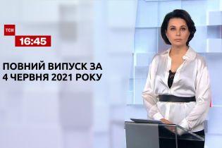 Новини України та світу | Випуск ТСН.16:45 за 4 червня 2021 року (повна версія)