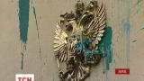 Харьковские активисты поздравили сотрудников российского генконсульства зеленкой и яйцами