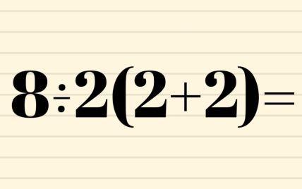 16 чи 1: математична головоломка стала вірусною в Мережі