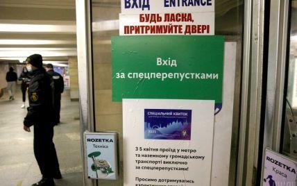У Києві можуть знову ввести локдаун: підприємців просять надати списки на спецперепустки