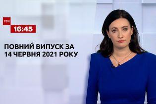 Новини України та світу   Випуск ТСН.16:45 за 14 червня 2021 року (повна версія)