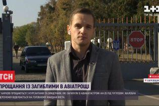 Катастрофа Ан-26 що відбувається біля військової частини у Чугуєві