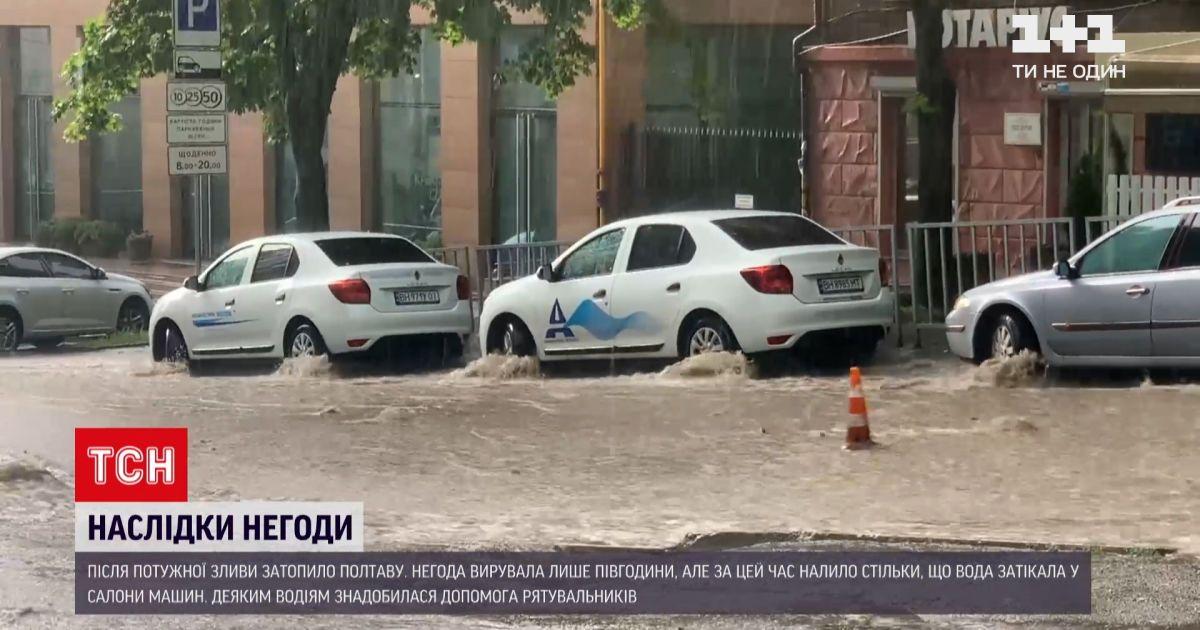 Погода в Украине: в Полтаве из-за дождя улицы превратились в реки