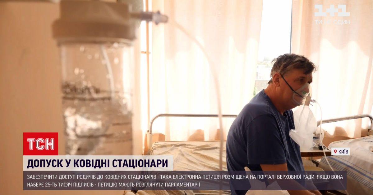"""Новости Украины: возможно ли допустить родственников в COVID-стационары - все """"за"""" и """"против"""""""