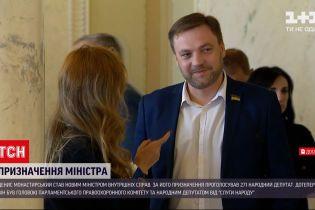 Новини України: Монастирський став новим очільником МВС