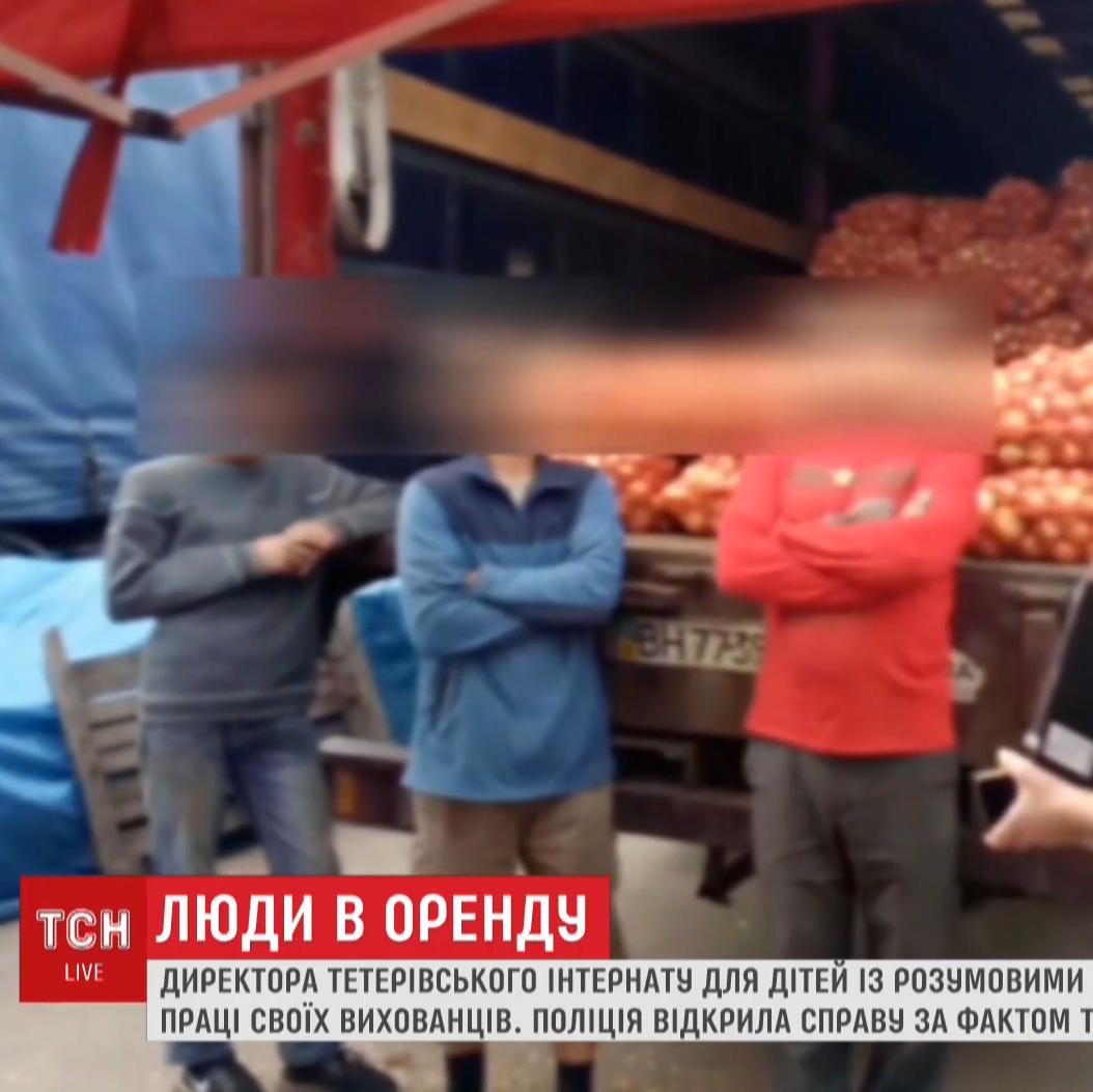 На Житомирщине директор интерната сдавал в аренду для выполнения физических работ детей с умственными недостатками