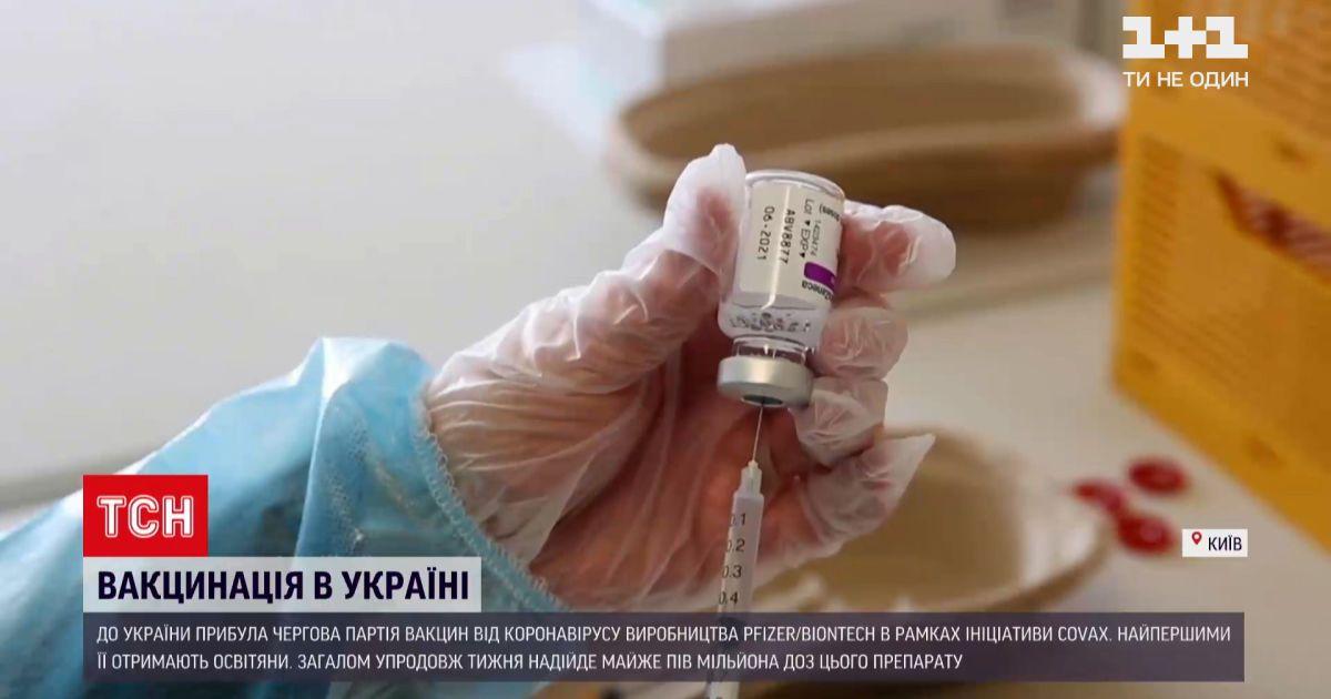 Новини України: надійшла нова партія вакцини Pfizer – кого нею щеплюватимуть