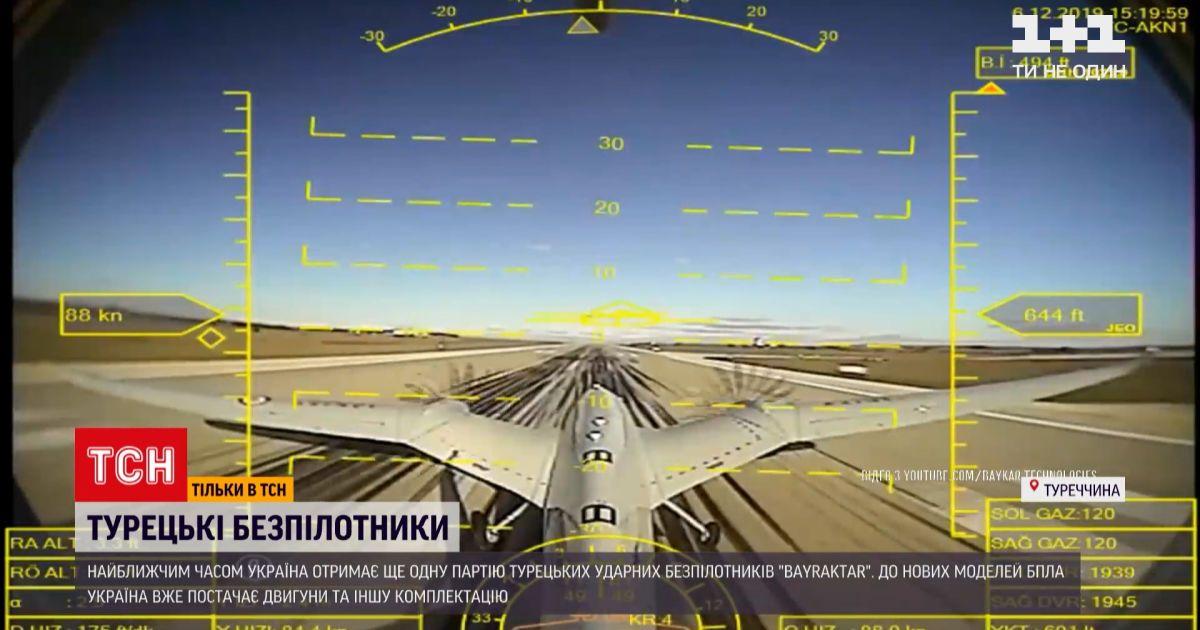 Новости Украины: страна вскоре получит еще одну партию турецких беспилотников Баряктар