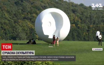 Парк современной скульптуры под Львовом: как добраться и что интересного можно увидеть