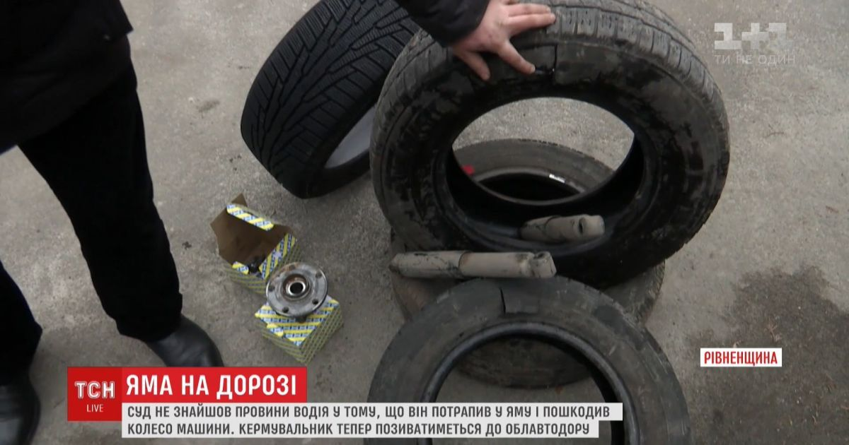 На Рівненщині у суді водій довів невинуватість того, що потрапив у вибоїну на дорозі