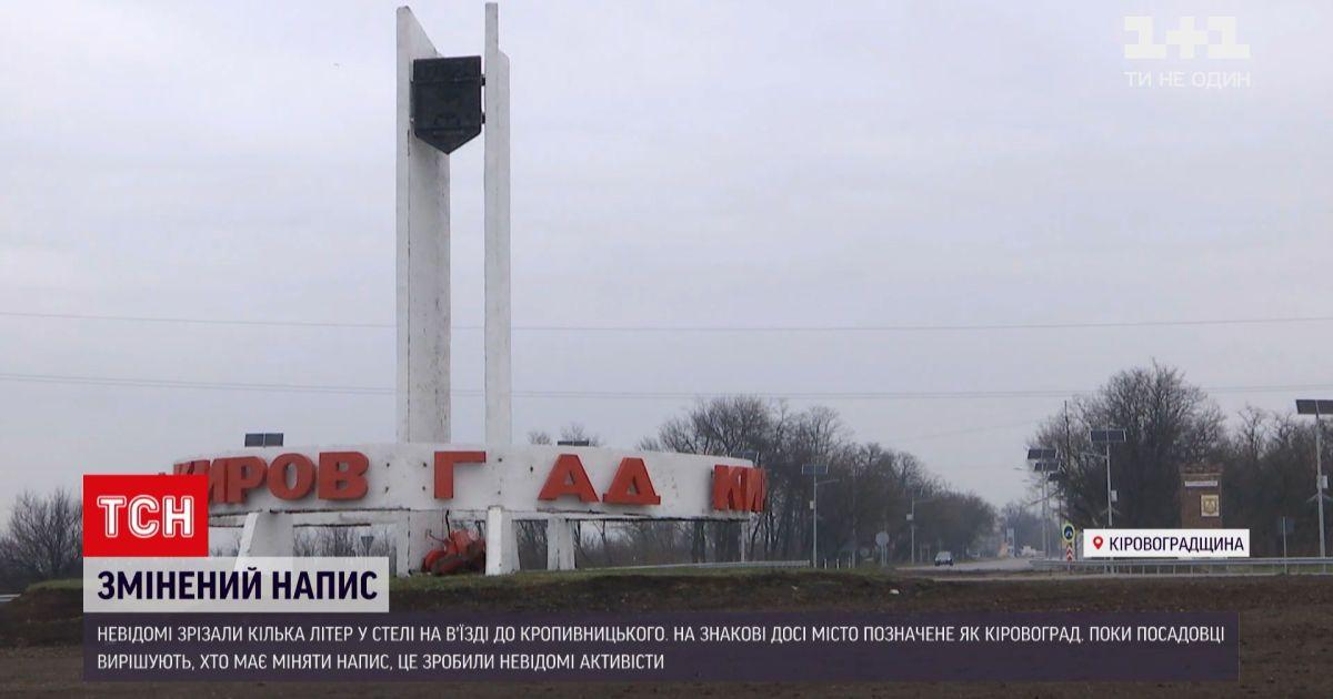"""Новини України: """"Кіров гад"""" – невідомі декомунізували стелу на в'їзді до Кропивницького"""