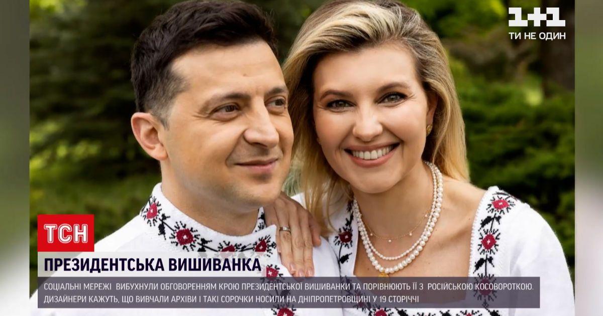 Новости Украины: семья Зеленских обнародовала фото в дизайнерских вышитых рубашках