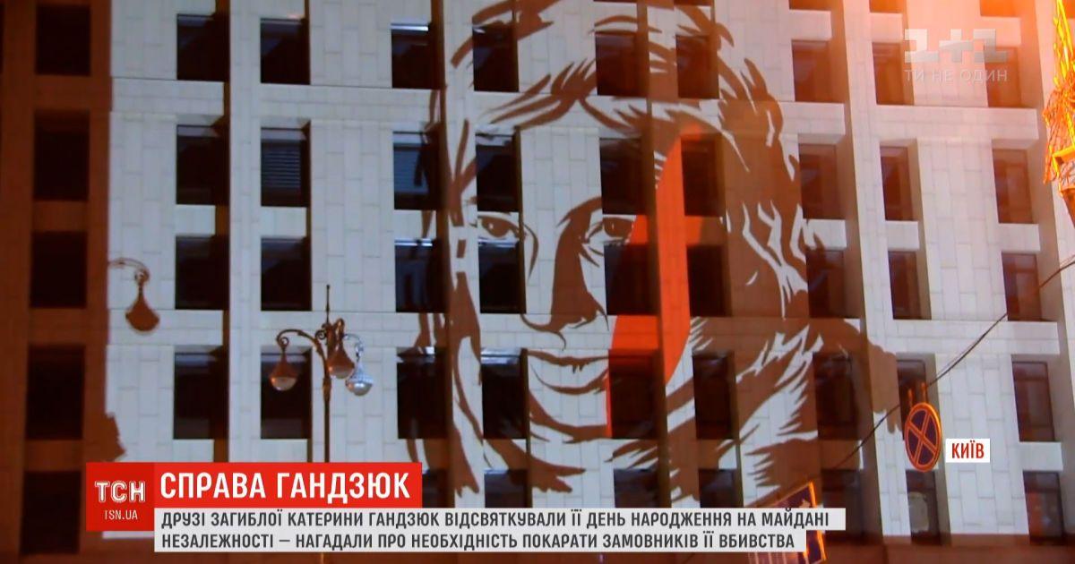 Друзья погибшей Екатерины Гандзюк отпраздновали ее день рождения на Майдане Независимости