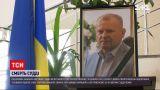 Новости Украины: может стать известно как умер судья Печерского райсуда Киева Виталий Писанец