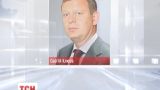 ЕС в пятницу продолжит санкции для Сергея Клюева на четыре месяца