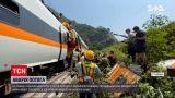 Новини світу: кількість загиблих під час залізничної катастрофи на Тайвані зросла до 48