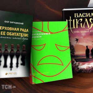 Революція для кожного і нотатки інсайдера: 5 нових книжок осені