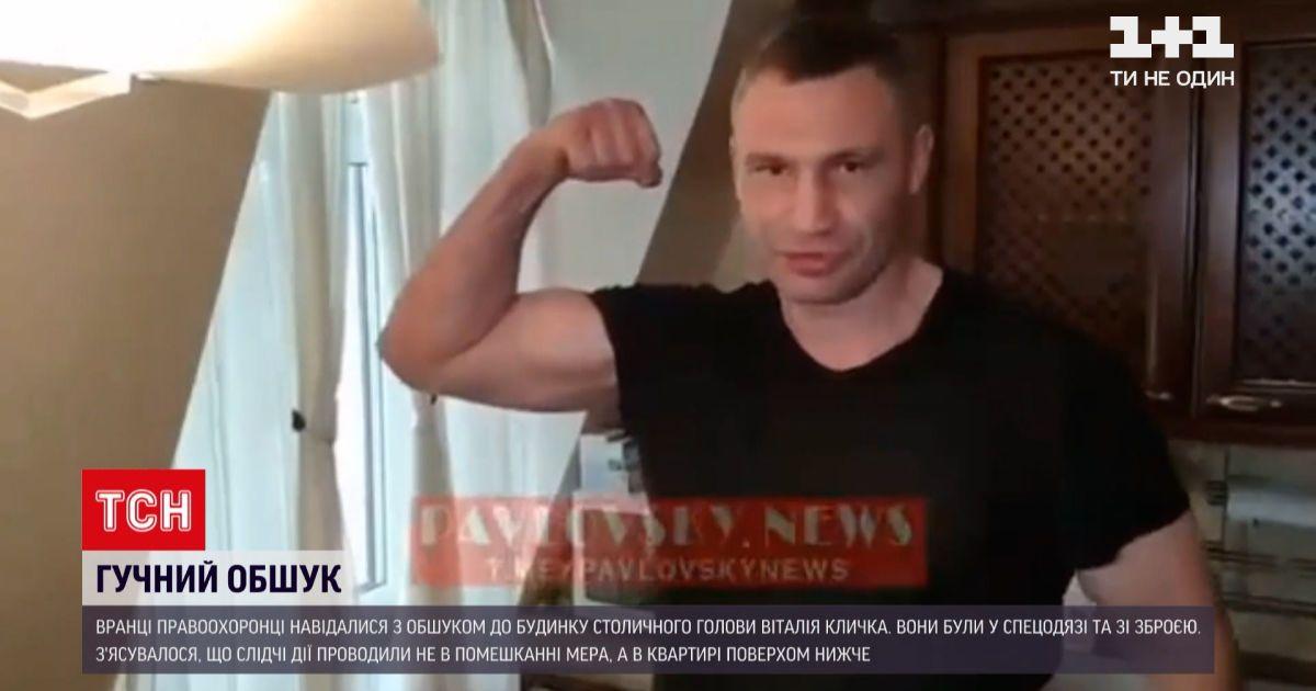 Новости Украины: правоохранители с оружием пришли в дом, где живет Виталий Кличко