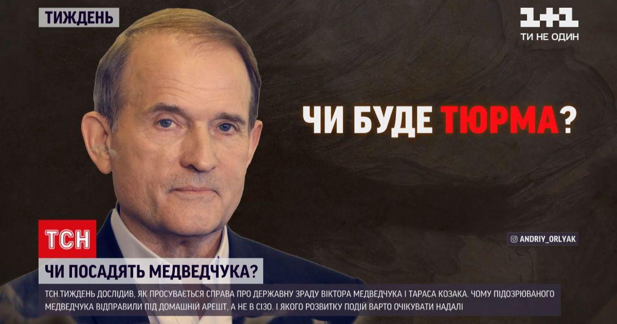 Новости недели: будет ли реальная тюрьма для Медведчука