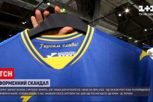 Евро-2020: УАФ И УЕФА достигли компромисса относительно дизайна формы украинской сборной