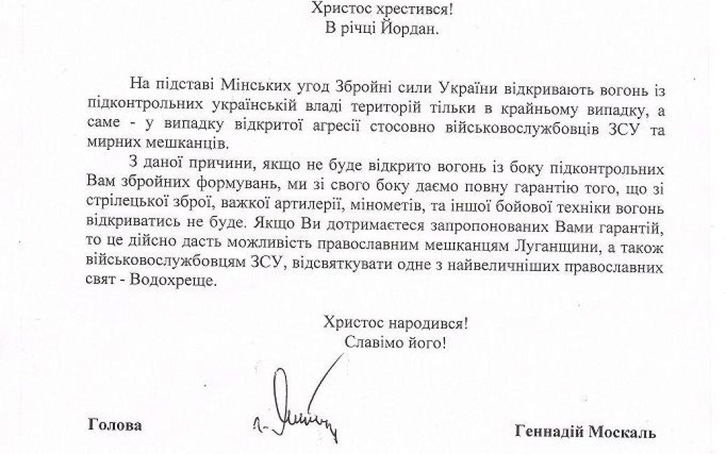Відповідь Москаля щодо припинення вогню на Луганщині / © moskal.in.ua