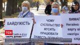 Новости Украины: черкасцы требуют прозрачно расследовать смерть 7-летнего мальчика
