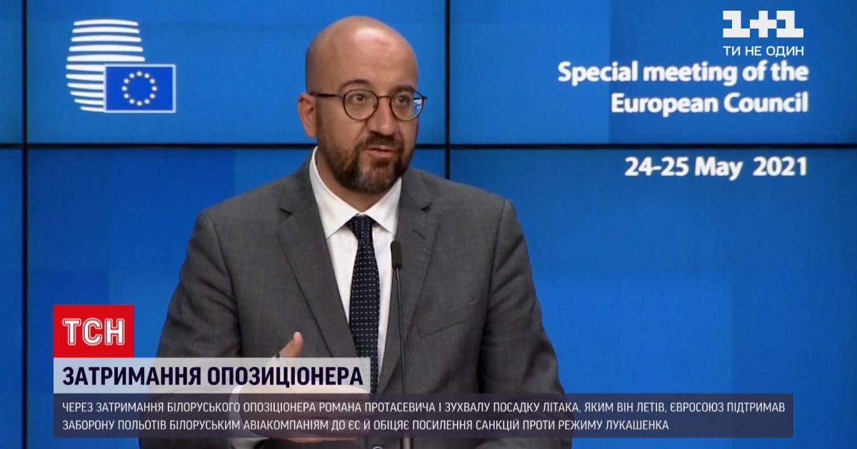 Новини світу: лідери країн ЄС погодилися ухвалити нові санкції проти режиму Лукашенка