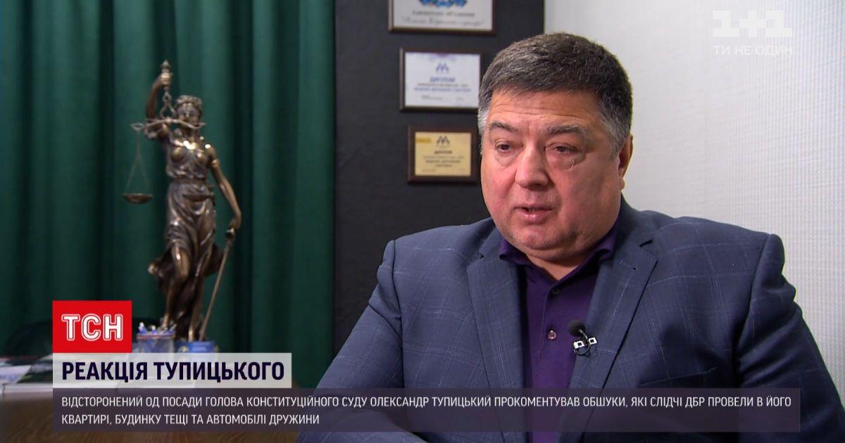 Новини України: Тупицький заявив, що ДБР навідалося до нього додому з метою тиску і переслідування