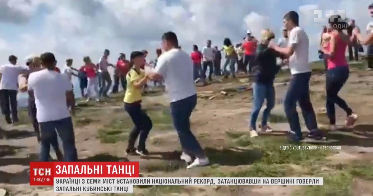 Украинцы из семи городов установили рекорд, станцевав на Говерле кубинские танцы