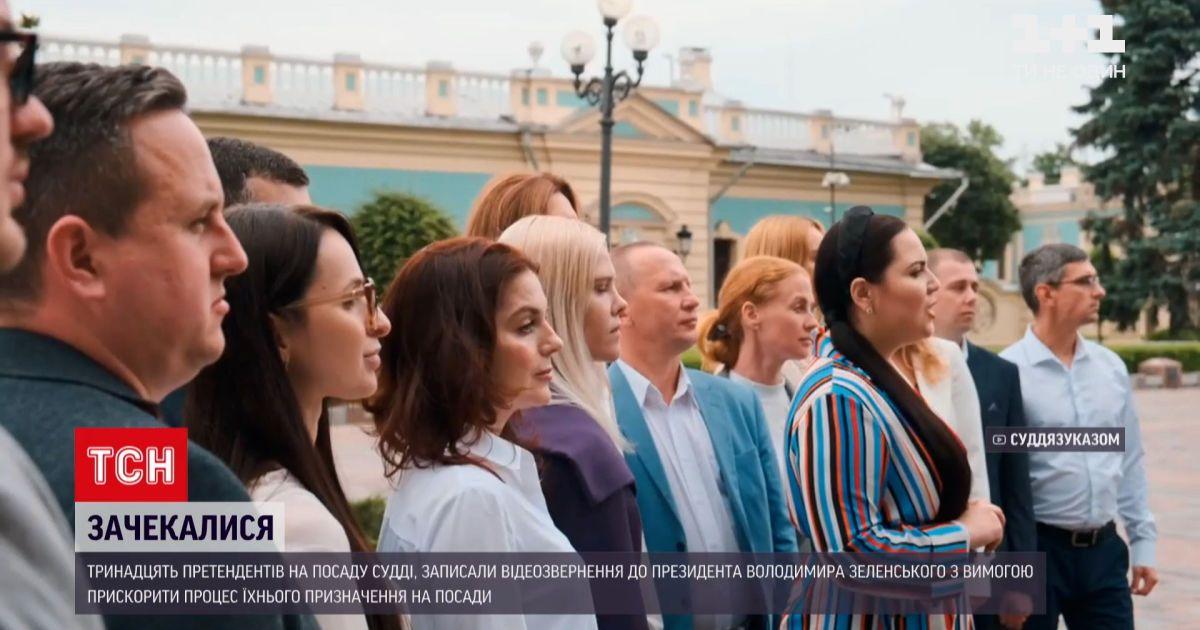 Новости Украины: 13 кандидатов на должность судьи записали видеообращение к Зеленскому