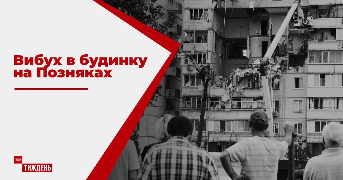 Взрыв в многоэтажке в Киеве: под завалами нашли тело третьего погибшего