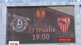 Днепропетровск готовится к сегодняшнему финалу Лиги Европы