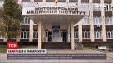 Новини України: невідомі розпорошили ядучий газ у медичному університеті Житомира
