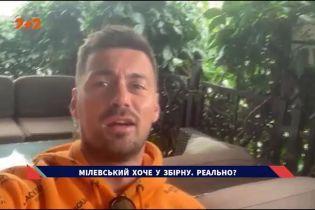 """""""Я би просто приїхав усіх обійняти"""": чи хоче Мілевський повернутись узбірну"""